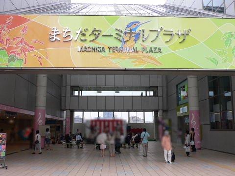 2009071812.jpg 町田ターミナルプラザ