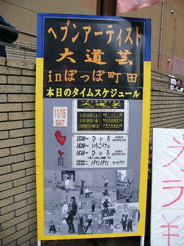 20081115047.jpg ぽっぽ町田クリスマスイルミネーション点灯式