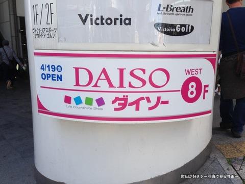 2013041323町田東急ツインズのダイソー、今日オープンです