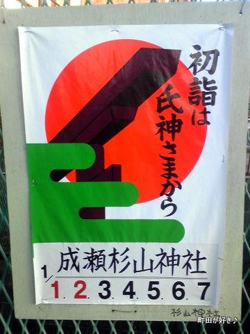 2011123004成瀬杉山神社