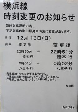 2012121608b