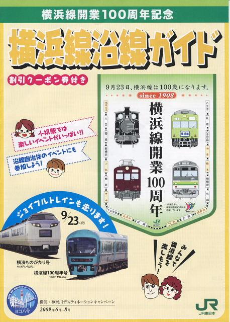 2008091001.jpg 横浜線開業100周年