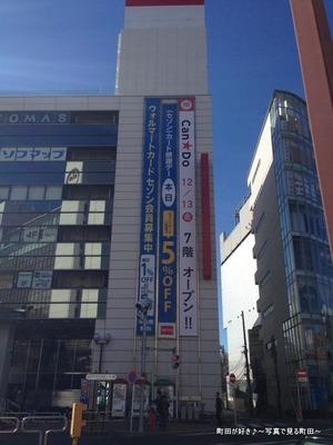 2013122202キャンドゥ西友町田店