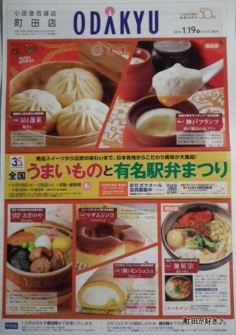 2011011601b小田急百貨店町田店