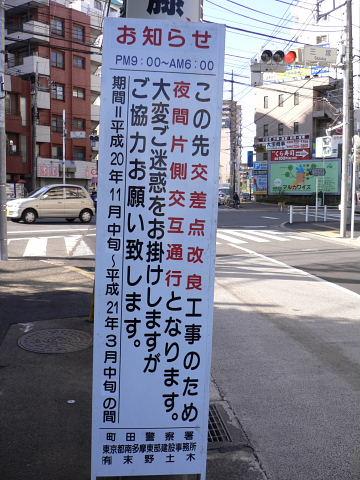 2008122105.jpg 三塚交差点夜間工事中