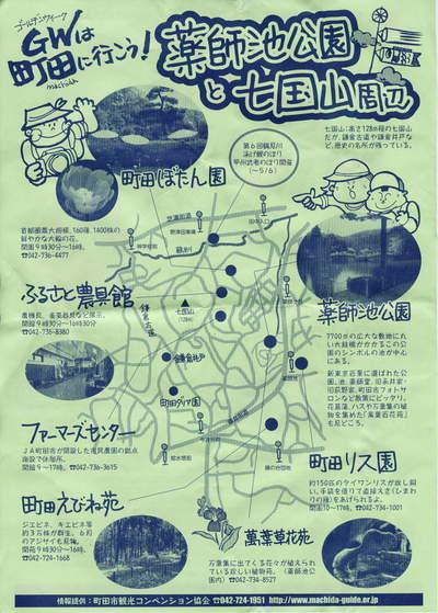 2009042802.jpg GWは町田に行こう!