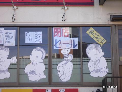 2009092002 大衆酒蔵 一休 成瀬店 9/25(金)閉店