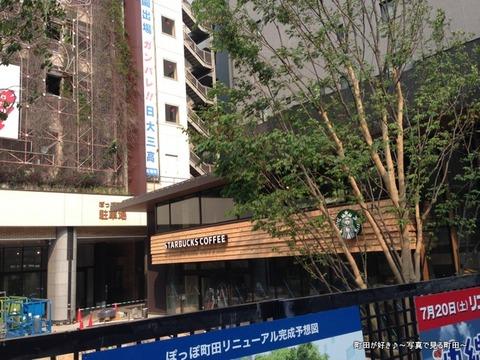 2013081009「ぽっぽ町田」に「スターバックス コーヒー」の看板