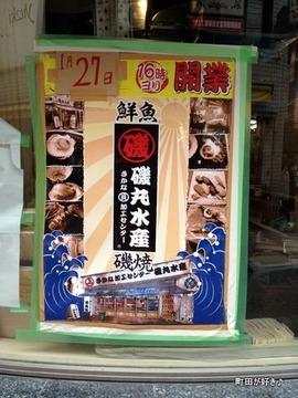2012011408磯丸水産 町田2号店 オープン予定