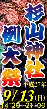 2015091001成瀬杉山神社例大祭