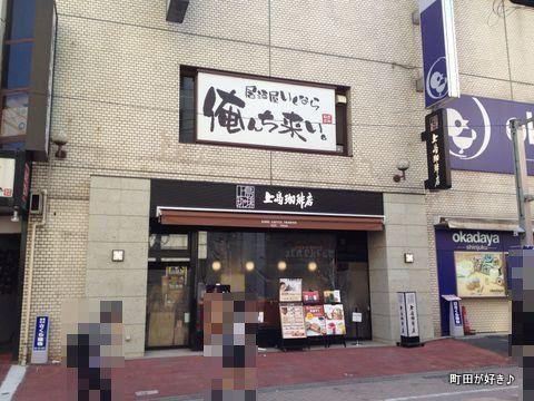 2012051901上島珈琲店 町田店