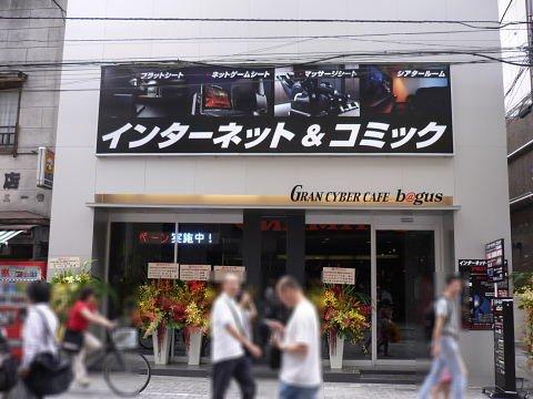 2009071817.jpg サイバーカフェバグース町田ANNEX 7/16(木)オープン