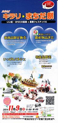 2014110328キラリ☆まちだ祭2014