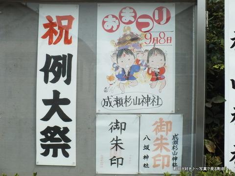 2013081002成瀬杉山神社 例大祭 9月8日