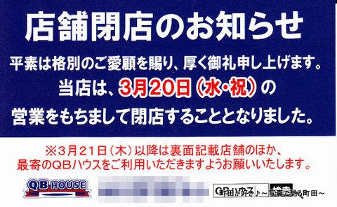2013032385QBハウス グルメシティ町田店 3/20閉店