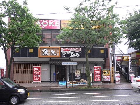 2009060602.jpg 魚民 成瀬北口駅前店 6/5オープン