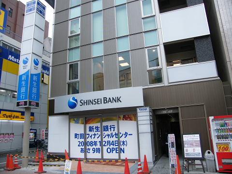 20081115054.jpg 新生銀行 町田ファイナンシャルセンター