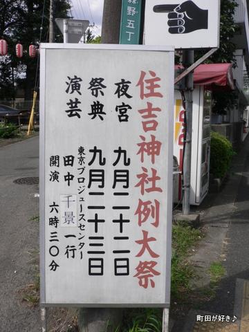 2009092328 森野住吉神社例大祭