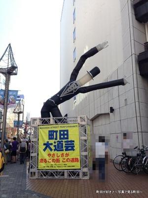 2013101221町田大道芸2013