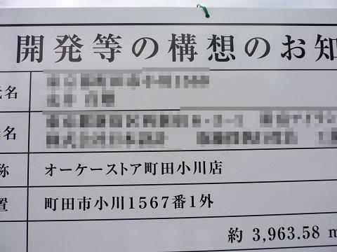 2009081422.jpg オーケーストア町田小川店