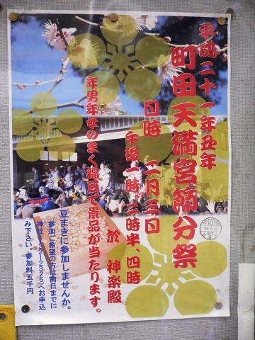 2009012419.jpg 町田天満宮節分祭