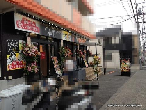 2013072036高ヶ坂に新しいラーメン店がオープン