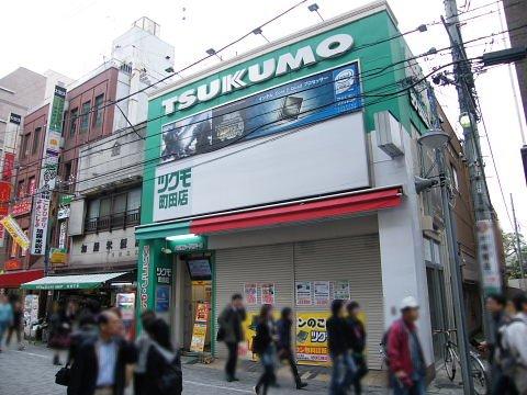 20081115049.jpg 九十九電機 町田店
