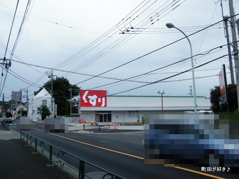 2010062673スギ薬局 町田高ヶ坂店