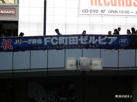 2011121717祝Jリーグ昇格FC町田ゼルビア