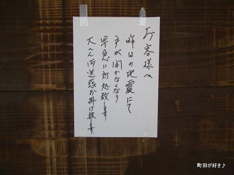 20110313021薬師池公園・旧荻野家
