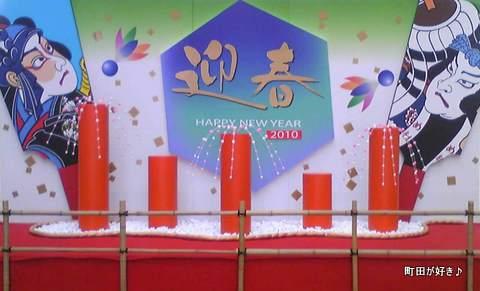 2009123016謹賀新年迎春