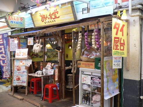 2009012422.jpg タイアジア屋台料理 旅人食堂 町田屋台店
