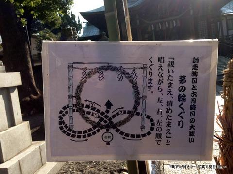 2014123006町田天満宮茅の輪くぐり