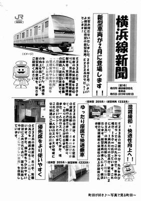 2013101235再び、横浜線新聞