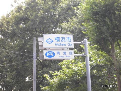 2009091311 成瀬街道 横浜市青葉区