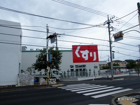 2010062672スギ薬局 町田高ヶ坂店
