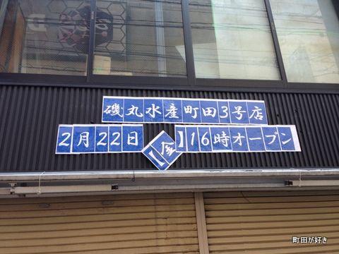 2013012009磯丸水産が3号店!2/22(金)オープン予定