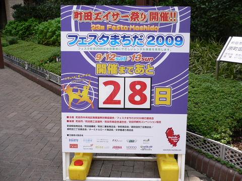 2009081501.jpg 町田エイサー祭り フェスタまちだ2009