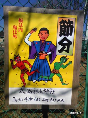 2010011605成瀬杉山神社節分祭豆まき