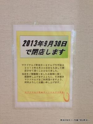 2013101409マクドナルド 町田ターミナルプラザ店、閉店