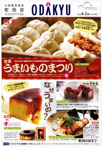 2010060103小田急百貨店町田店