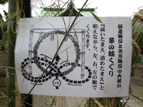 2012063043夏越の祓@町田天満宮