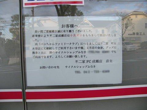 2008112203.jpg 不二家 成瀬店 閉店