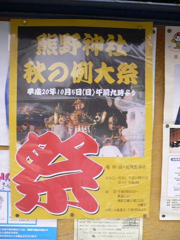 2008091502.jpg 高ヶ坂熊野神社例大祭