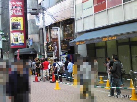 2010052245ゴル麺町田店