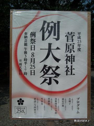 2011081342平成23年 菅原神社 例大祭