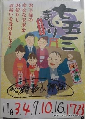 2013100605b成瀬杉山神社・七五三まいり