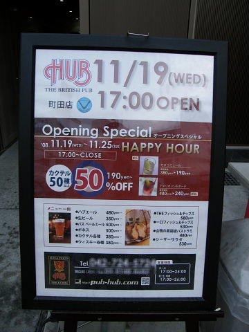 20081115055.jpg HUB 町田店 オープン予定