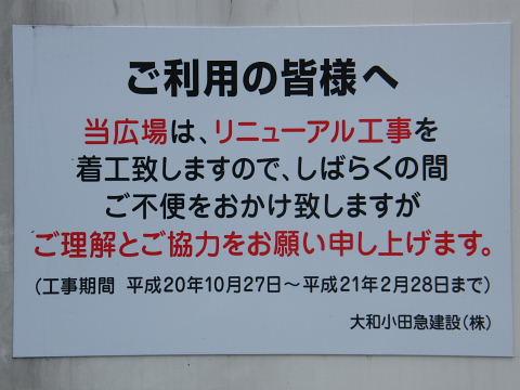 20081115059.jpg カリヨン広場工事中