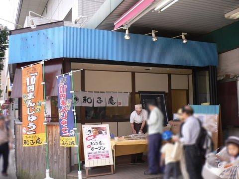 2009052308.jpg 10円まんじゅうの店 5/22(金)オープン